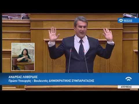 """Α.Λοβέρδος(Πρώην Υπουργός)(Συζήτηση επί του πορίσματος για την υπόθεση """"NOVARTIS"""")(18/05/2018)"""