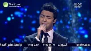 Arab Idol -الأداء - أحمد جمال - ما تفتنيش أنا وحدي