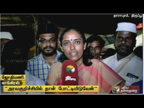 No-change-in-plans-to-contest-from-Aravakurichi-says-Congress-leader-Jothimani