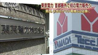 東京電力 関西と中部のヤマダ電機に電力販売へ(ニュース)