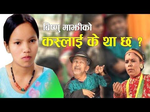 (कस्लार्इ के थाहा छ ? || New Lok Dohori 2075 || Bishnu Majhi & Bimalraj Chhetri - Duration: 7 minutes, 5 seconds.)