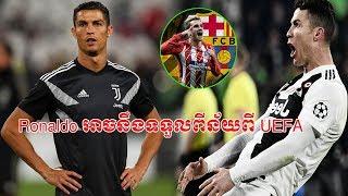 UEFA បើកការស៊ើបអង្កេតលើការអបអររបស់ Ronaldo - UEFA open the investigation of Ronaldo's gesture
