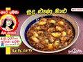 ✔ අපේ අම්මාගේ රහස් සුදු ළුෑණු මාළු රෙසිපිය Secret garlic curry recipe(English Sub) by Apé Amma