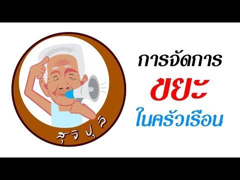 Motion graphic ep 07 สุจิปุลิ การจัดการขยะ ในครัวเรือน