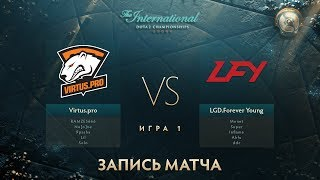 Virtus.pro vs LFY, The International 2017, Групповой Этап, Игра 1