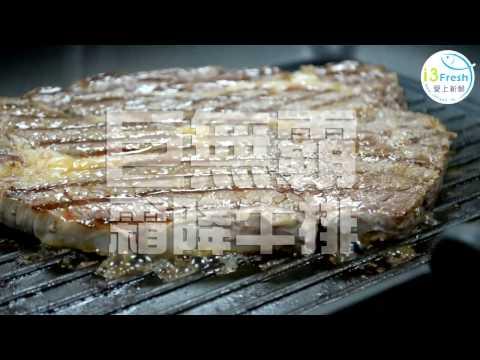 超夯的巨無霸霜降牛排  5 分熟簡單烹煮  最佳品嘗熟度