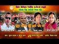 Bhuwan Dahal & Sobha Thapa