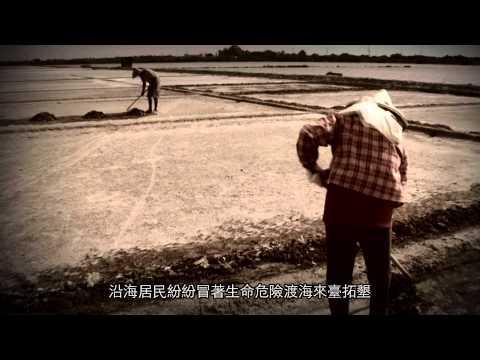 【台江】江海濕地 婆娑生態─台江國家公園簡介影片中文版(12分鐘)