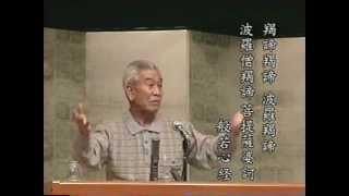 心説般若心経 長尾弘先生講演