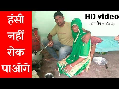 तेज पत्नी भोला पति हरियाणवी राजस्थानी कॉमेडी वीडियो | Haryanvi, Rajasthani, Marwari Video |