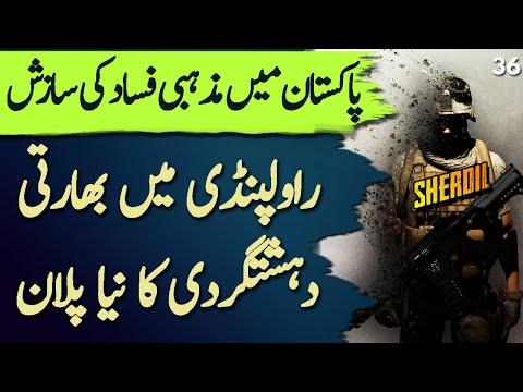SHERDIL | Ep36 | Pakistani Spy To Stop Enemy's Missions In Pakistan | Roxen Original