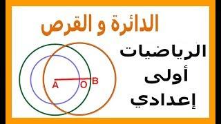 الرياضيات الأولى إعدادي - الدائرة تمرين 3