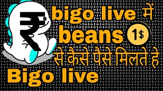 Video how to earn money bigo live beans  hindi MP3, 3GP, MP4, WEBM, AVI, FLV Februari 2019