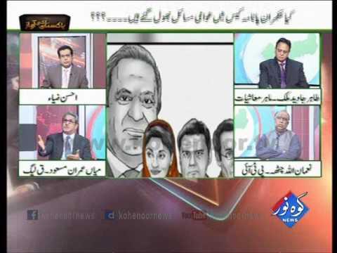 Pakistan Ki Awaaz 11 01 2017
