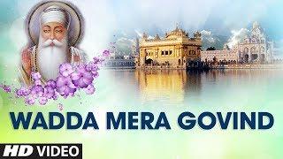 Wadda Mera Govind [Full Song] Kou Har Samaan Nahi Raja