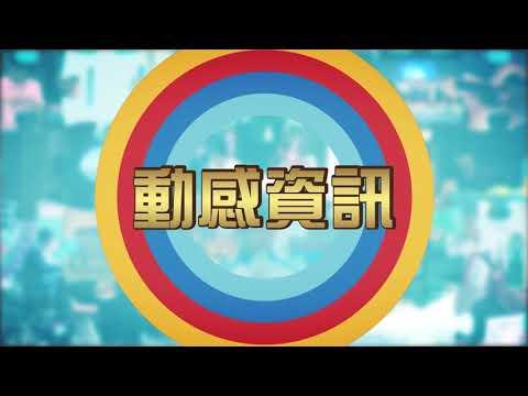 【預告】教青節目 0907