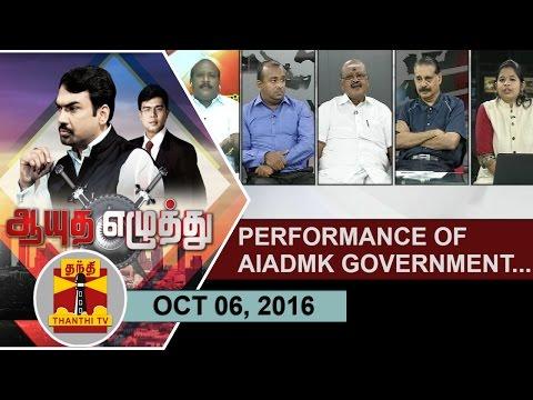 -06-10-2016-Ayutha-Ezhuthu-Performance-of-AIADMK-Government--Thanthi-TV
