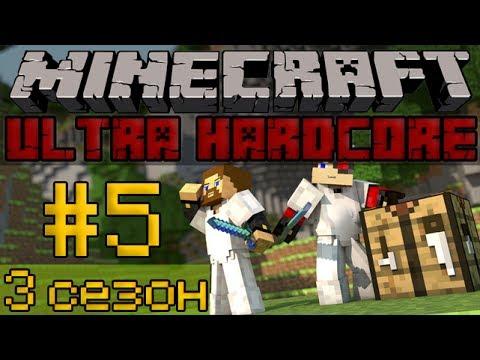 Minecraft Ultra Hardcore #5 - План действий - 3 сезон