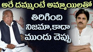 Video V Hanumantha Rao Sensational Comments on  Pawan Kalyan Affairs    2day 2morrow MP3, 3GP, MP4, WEBM, AVI, FLV Juli 2018