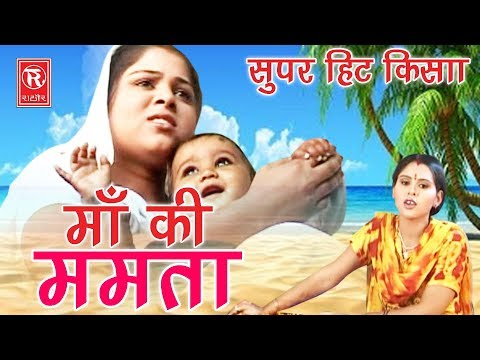 Video Kissa 2017 | Maa Ki Mamta | माँ की ममता | Sangeeta | Ltest Kissa Full HD | Rathore Cassettes download in MP3, 3GP, MP4, WEBM, AVI, FLV January 2017