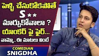 Video పెళ్లి చేసుకోకపోతే అలా మారిపోవాలా? | Singer Snigdha Bold Interview | Tollywood | Telugu World MP3, 3GP, MP4, WEBM, AVI, FLV Februari 2019