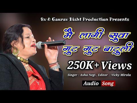 Video मै लागी सुवा घुट घुट बाटुली !! Singer : Asha Negi !! Latest New Kuamoni Dj Song 2018 !! download in MP3, 3GP, MP4, WEBM, AVI, FLV January 2017