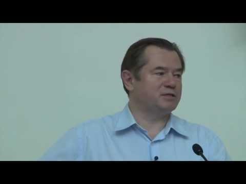 Глазьев - Экспертная лекция в ФГУ МГУ