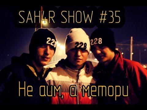 Sah4R show #35 Не аим а метори