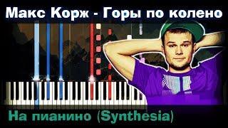 Макс Корж - Горы по колено |На пианино | Synthesia разбор| Как играть?| Instrumental + Караоке