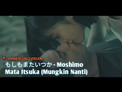 Ariel Noah - もしもまたいつか - Moshimo Mata Itsuka (Mungkin Nanti) By Japanese Girls Version