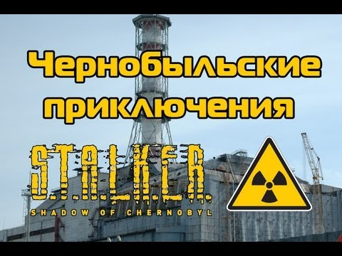 Чернобыльские приключения