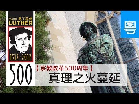 電視節目 TV1455【宗教改革500周年】(5) 真理之火蔓延 (HD粵語) (宗教改革500周年系列)