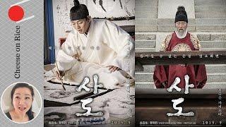Myrecap  The Throne 2015  Korean Historic Movie True Story   Best Male Actor    Cheeseonrice