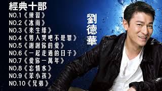 Video 劉德華 Andy Lau 最经典十部歌曲珍藏 2018劉德華的10首最佳歌曲 MP3, 3GP, MP4, WEBM, AVI, FLV Februari 2019