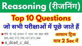 Top 10 Reasoning Questions For - SSC, BANK, RAILWAY, SSC-GD, RPF, UP POLICE, VDO & all exams