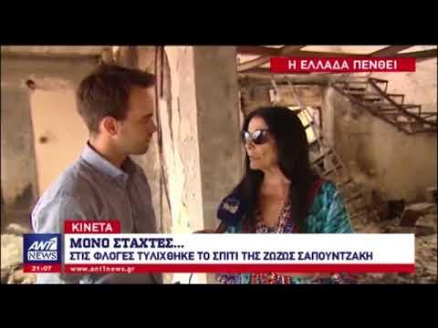 Video - Δύσκολες ώρες για τη Ζωζώ Σαπουντζάκη