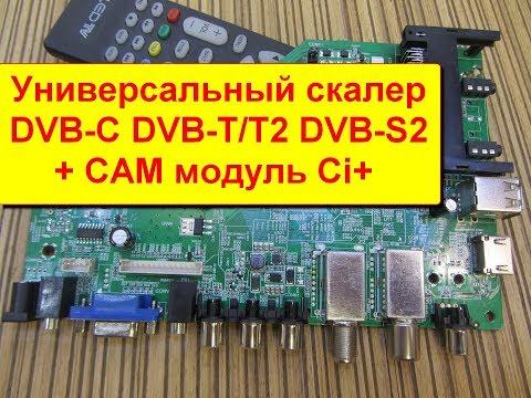 Универсальный скалер ZL.VST.3463GSA.LB DVB-T2/DVB-S2/DVB-C cam модуль CI+ (видео)