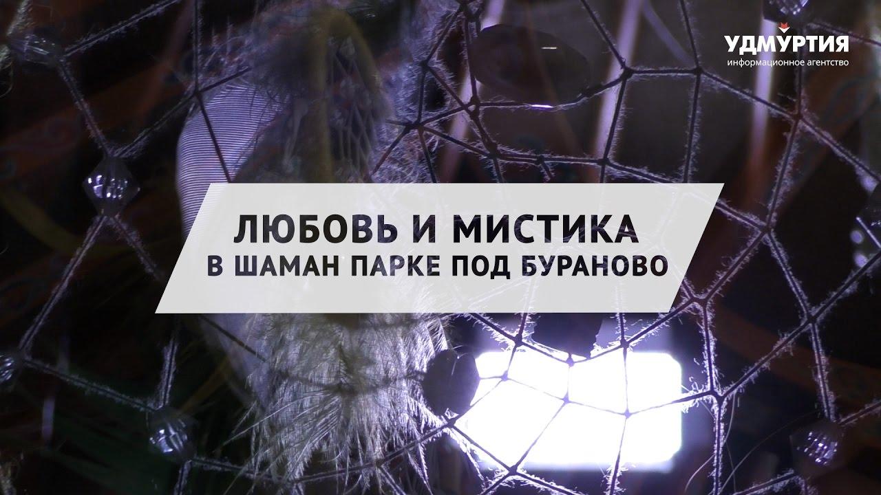"""Любовь и мистика в """"Шаман Парке"""" под Бураново"""