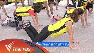 ข.ขยับ - ท่าฝึกกล้ามเนื้อแกนกลางลำตัวสำหรับการว่ายน้ำ