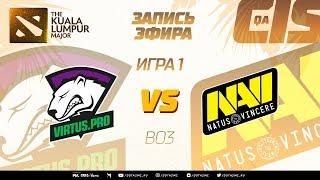 Virtus.Pro vs Na`Vi (карта 1), The Kuala Lumpur Major, Закрытые квалификации | СНГ