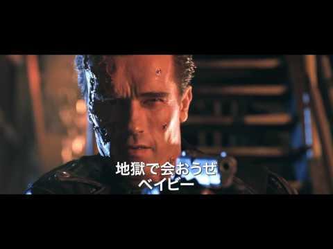 『ターミネーター2 3D』【10/7~】