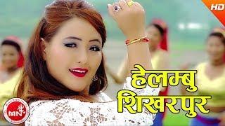 Helambu Shikharpur - Ram Ghimire, Sunil BC & Archana Syangtan Ft. Parbati Rai