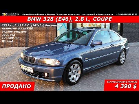 4390 $ в Украине. BMW 328 Coupe (E46) из СЩА, 2000, 2.8 бензин/газ (142кВт), 177000 км.