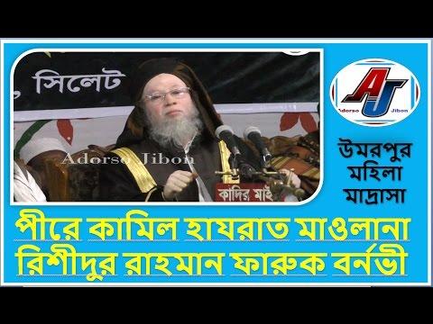Bangla New Waz 2017 Pire Kamil Hozrat Maulana Roshidur Rahman Faruk Bornobi