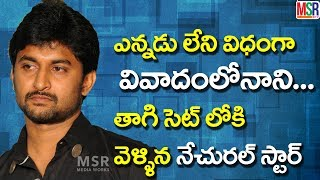 Watch NANI DRUNK AND WENT TO SETS  NANI CONTROVERSY NANI NEW FILM NATURAL STAR NANIMSR TVSubscribe to this Channel for more Updates➤Facebook : https://www.facebook.com/MSR-TV-169541173486938/➤Twitter : https://twitter.com/MsrMedia➤Instagram : https://www.instagram.com/msr_tv/➤Youtube:  http://bit.ly/2ccPjnG