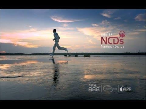 NCDs กลุ่มโรคที่คุณสร้างเอง  กลุ่มโรค NCDs เป็นกลุ่มโรคที่เกิดจากการมีพฤติกรรมเสี่ยงต่างๆ ได้แก่ ดื่มเครื่องดื่มแอลกอฮอล์ สูบบุหรี่ ทานอาหารหวานมันเค็มจัด และการออกกำลังกายไม่เพียงพอ ส่งผลให้ป่วยเป็นโรคกลุ่มโรค NCDs แต่โรคในกลุ่มโรคนี้จะไม่ป่วยในทันที แต่จะค่อยๆ สะสมและเป็นในอนาคต ได้แก่ โรคเบาหวาน โรคถุงลมโป่งพอง โรคมะเร็ง โรคหลอดเลือดสมองและหัวใจ โรคอ้วนลงพุงและโรคความดันโลหิตสูง  ปัจจัยเสี่ยงแต่ละประเภทมีความสัมพันธ์ต่อโรคในกลุ่มโรค NCDs แต่สามารถหลีกเลี่ยงได้หากหลีกเลี่ยงพฤติกรรมเสี่ยงและการออกกำลังกาย