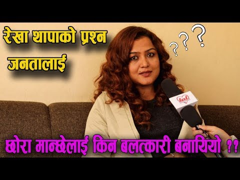 (Rekha Thapa ले सोधिन जनतालाई यस्तो प्रश्न     छोरा मान्छेलाई किन बलत्कारी बनायियो ?? - Duration: 21 minutes.)