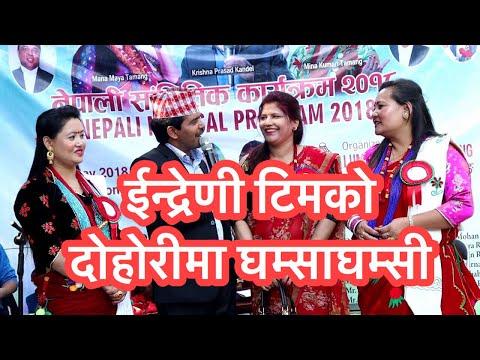 (कृष्ण कंडेल, मिना लामा, मनमाया वाईबा र देव गुरूङ बीचमा दोहोरीमा घम्साघम्सी - Duration: 30 minutes.)