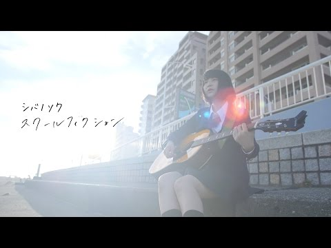 , title : 'シバノソウ - スクールフィクション MV'