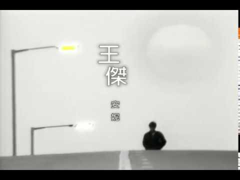 王傑 Dave Wang – 安妮 Annie (official官方完整版MV)